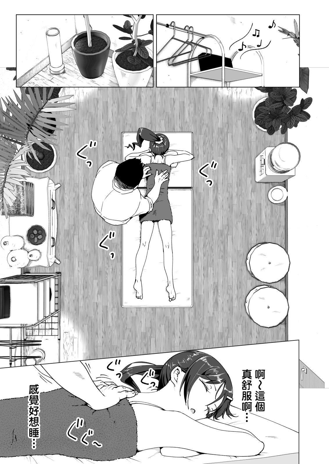 Seikan Massage ni Hamatte shimatta Volley-bu Joshi no Hanashi 19
