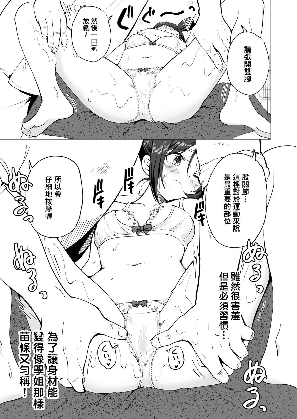 Seikan Massage ni Hamatte shimatta Volley-bu Joshi no Hanashi 25