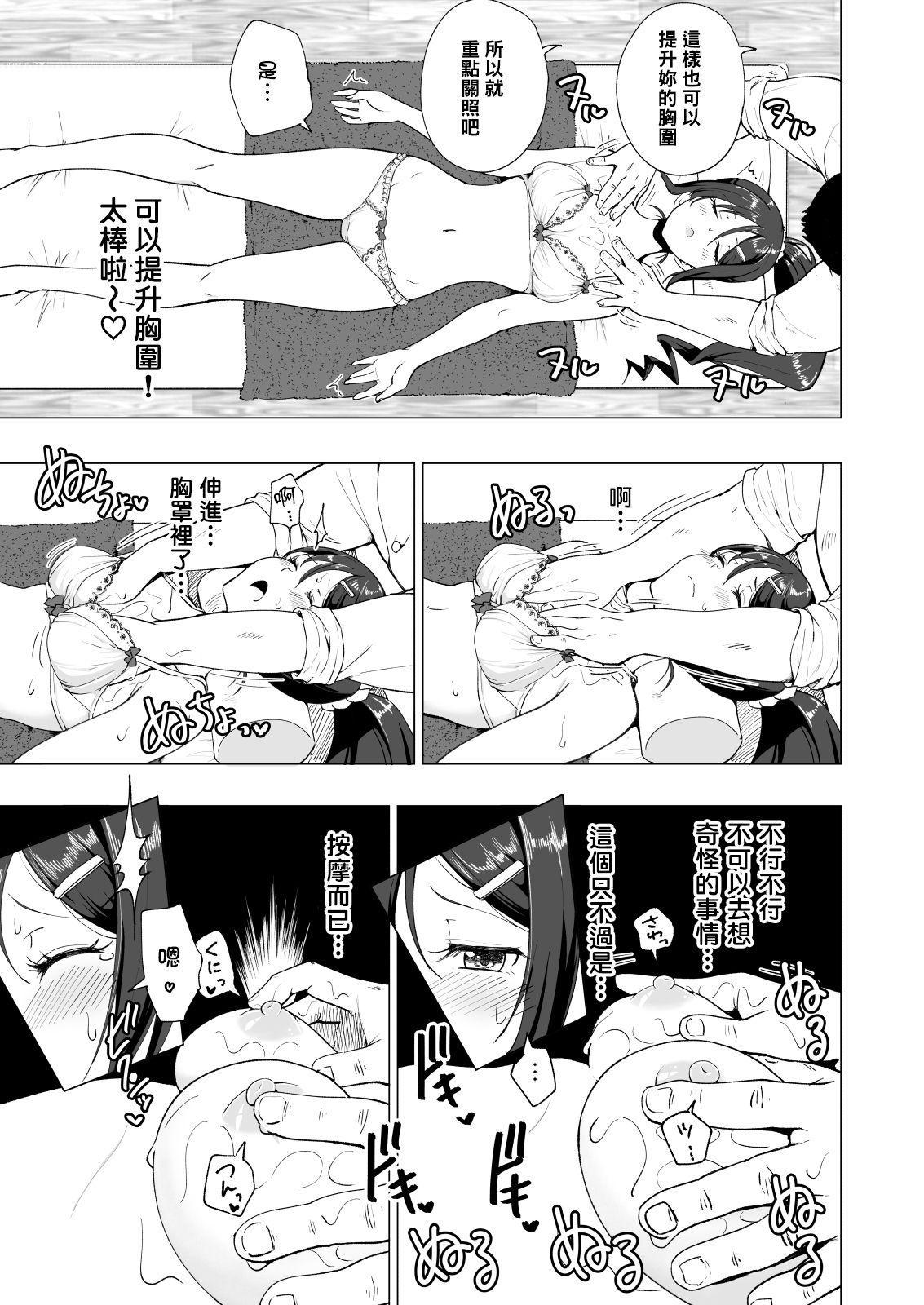 Seikan Massage ni Hamatte shimatta Volley-bu Joshi no Hanashi 27