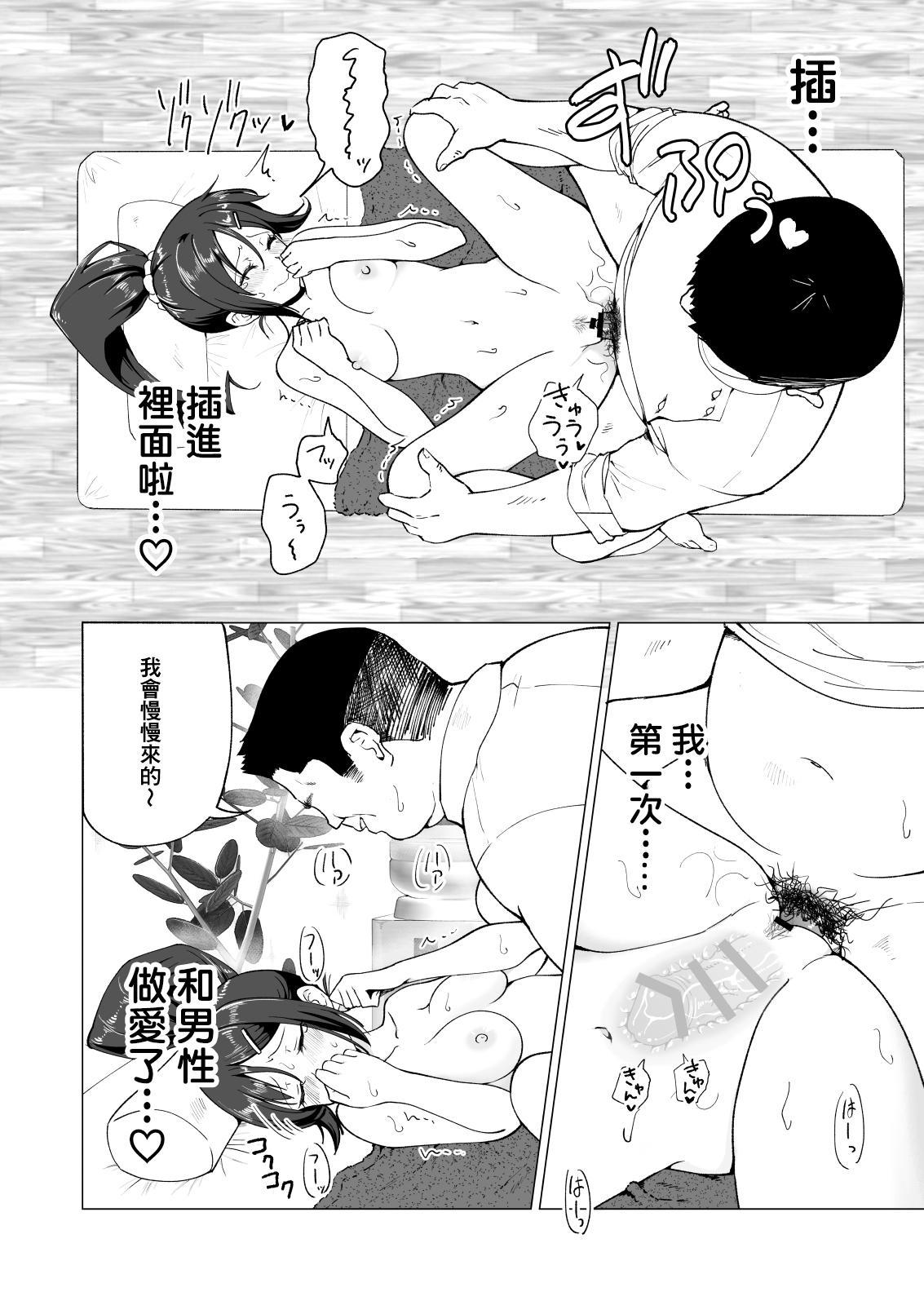 Seikan Massage ni Hamatte shimatta Volley-bu Joshi no Hanashi 42