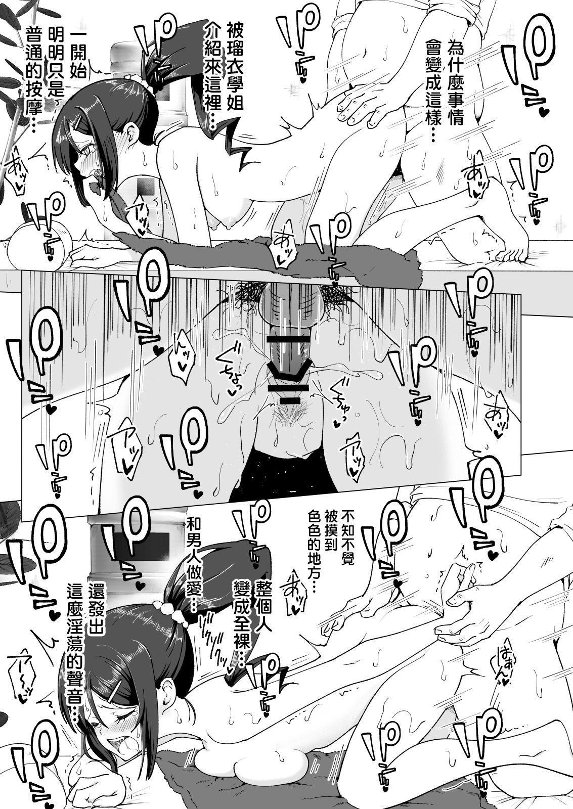 Seikan Massage ni Hamatte shimatta Volley-bu Joshi no Hanashi 47