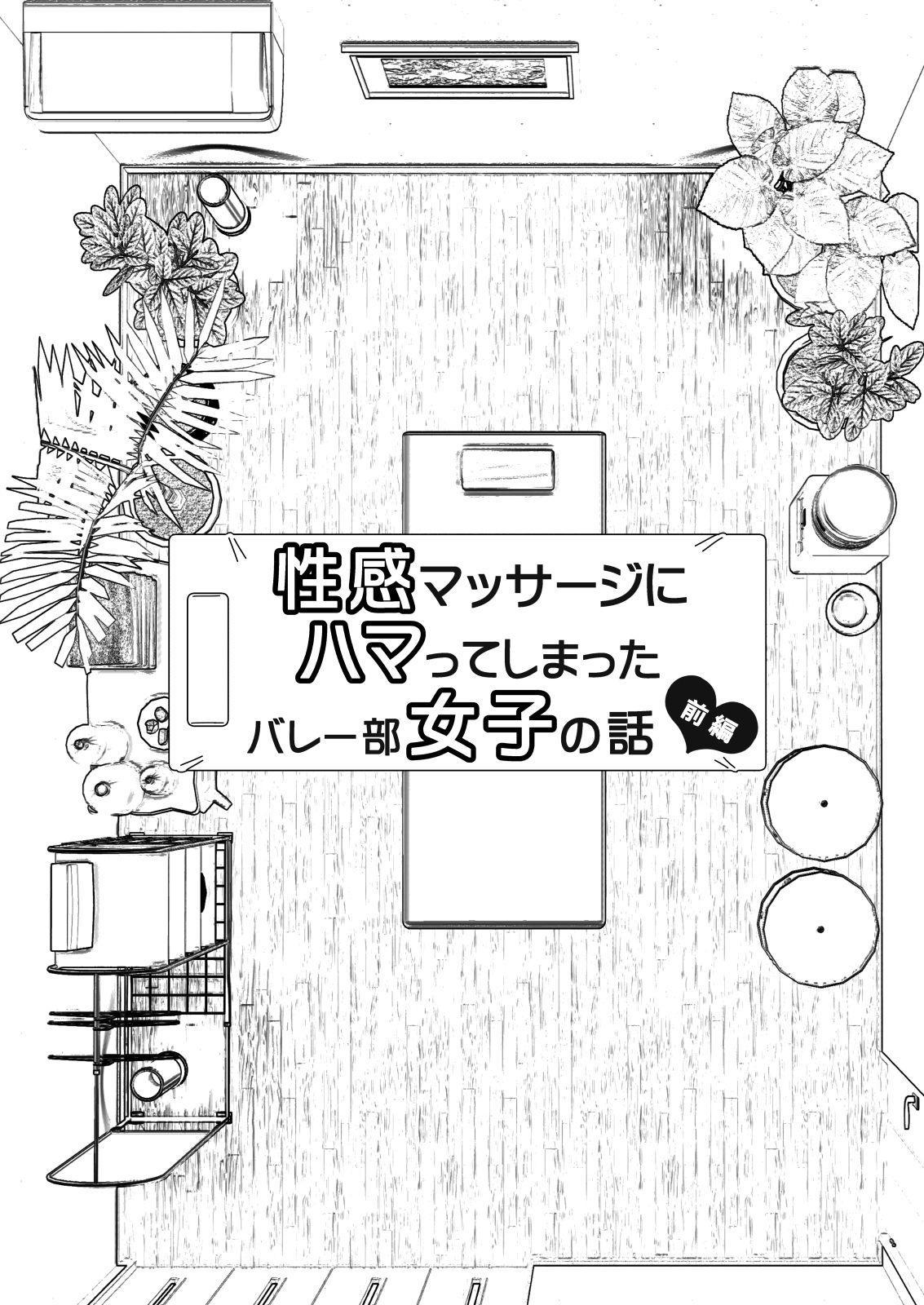 Seikan Massage ni Hamatte shimatta Volley-bu Joshi no Hanashi 5