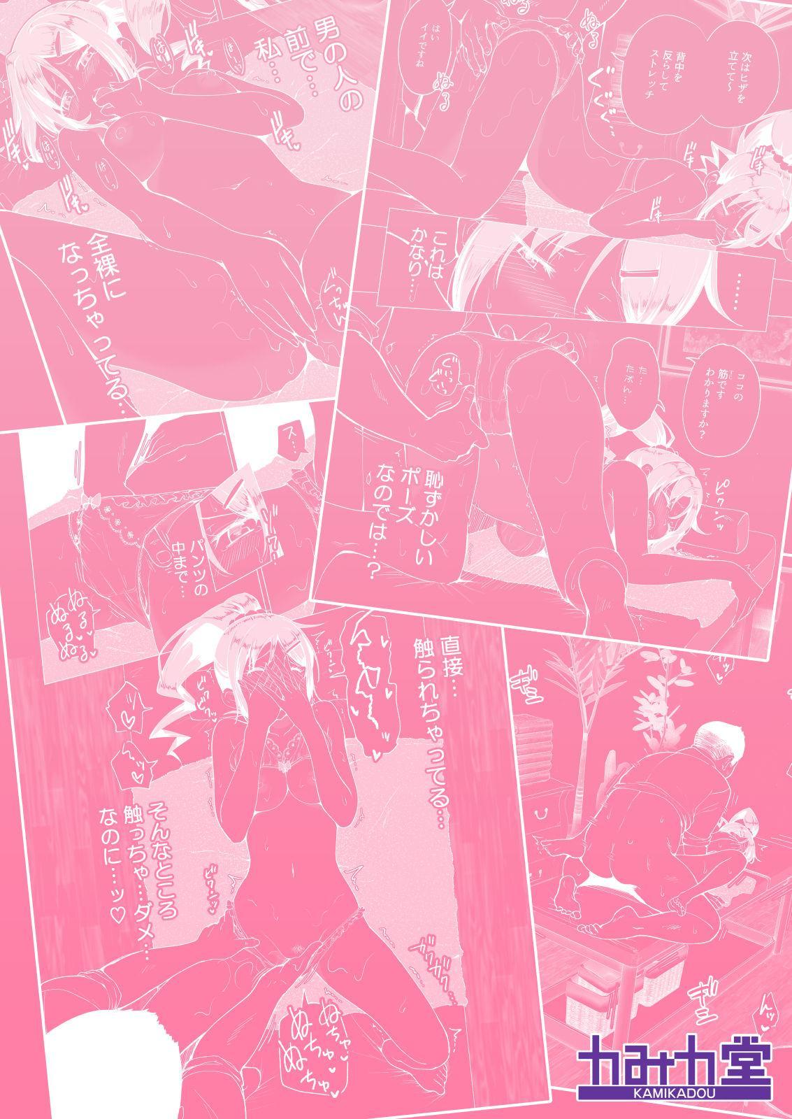 Seikan Massage ni Hamatte shimatta Volley-bu Joshi no Hanashi 60