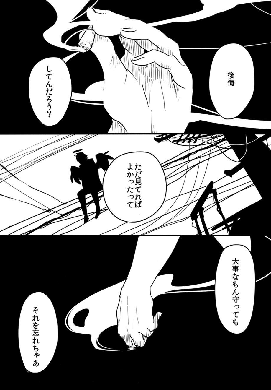 Tenshi G 2