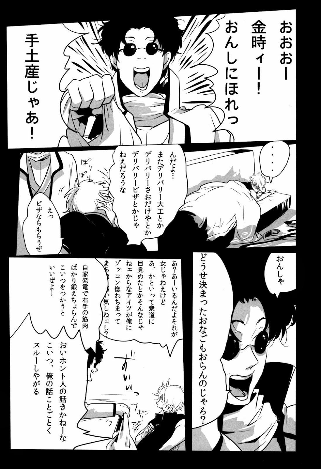 Uchuu Seimeitai Tenga 3