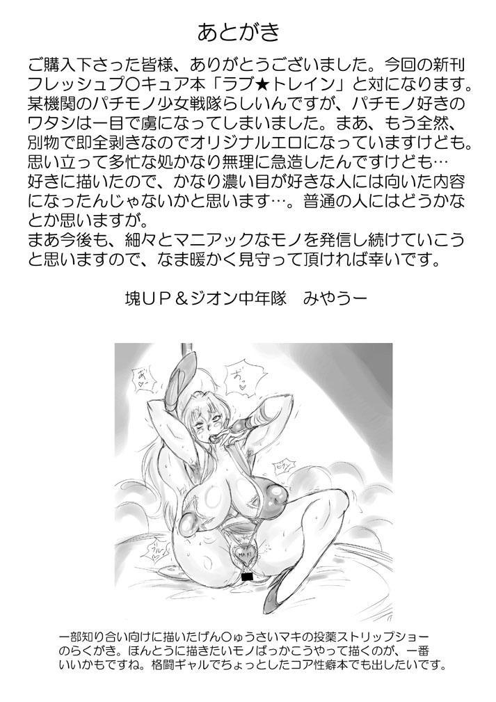 Takkusupeiyasukaddo 17