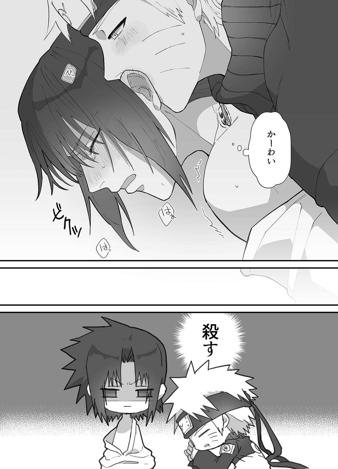 NaruSasu Only Kaisei Omedetougozaimasu! 14