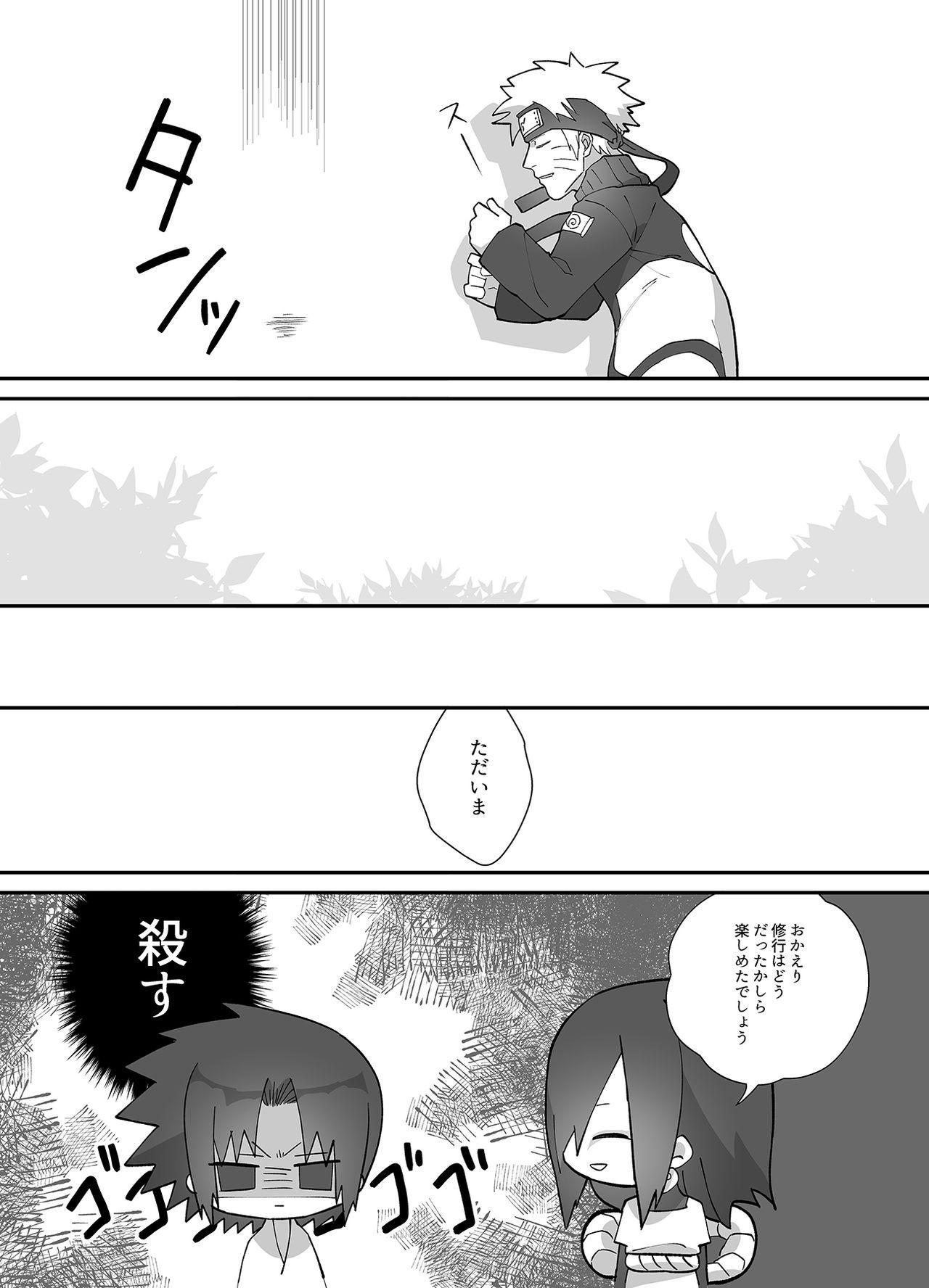 NaruSasu Only Kaisei Omedetougozaimasu! 16