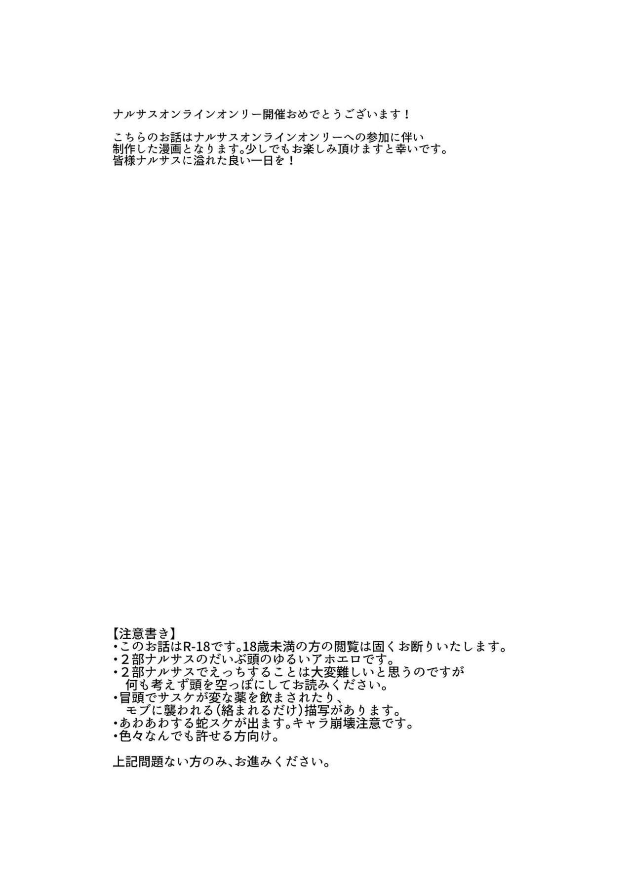 NaruSasu Only Kaisei Omedetougozaimasu! 1