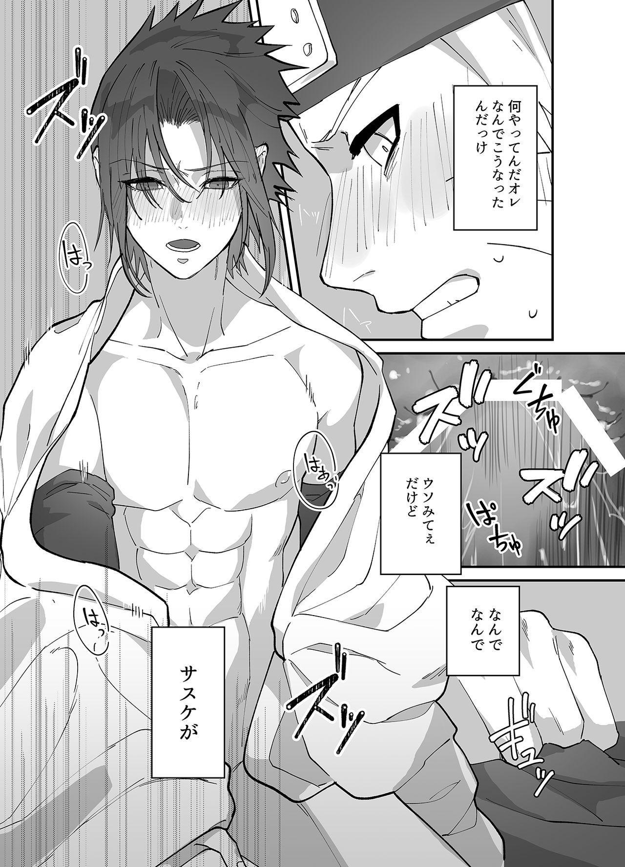 NaruSasu Only Kaisei Omedetougozaimasu! 2