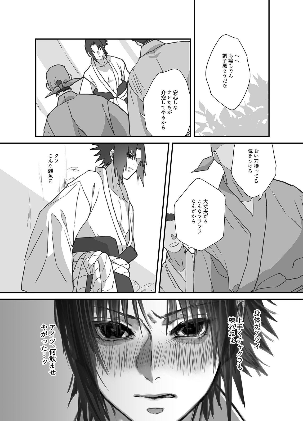 NaruSasu Only Kaisei Omedetougozaimasu! 3