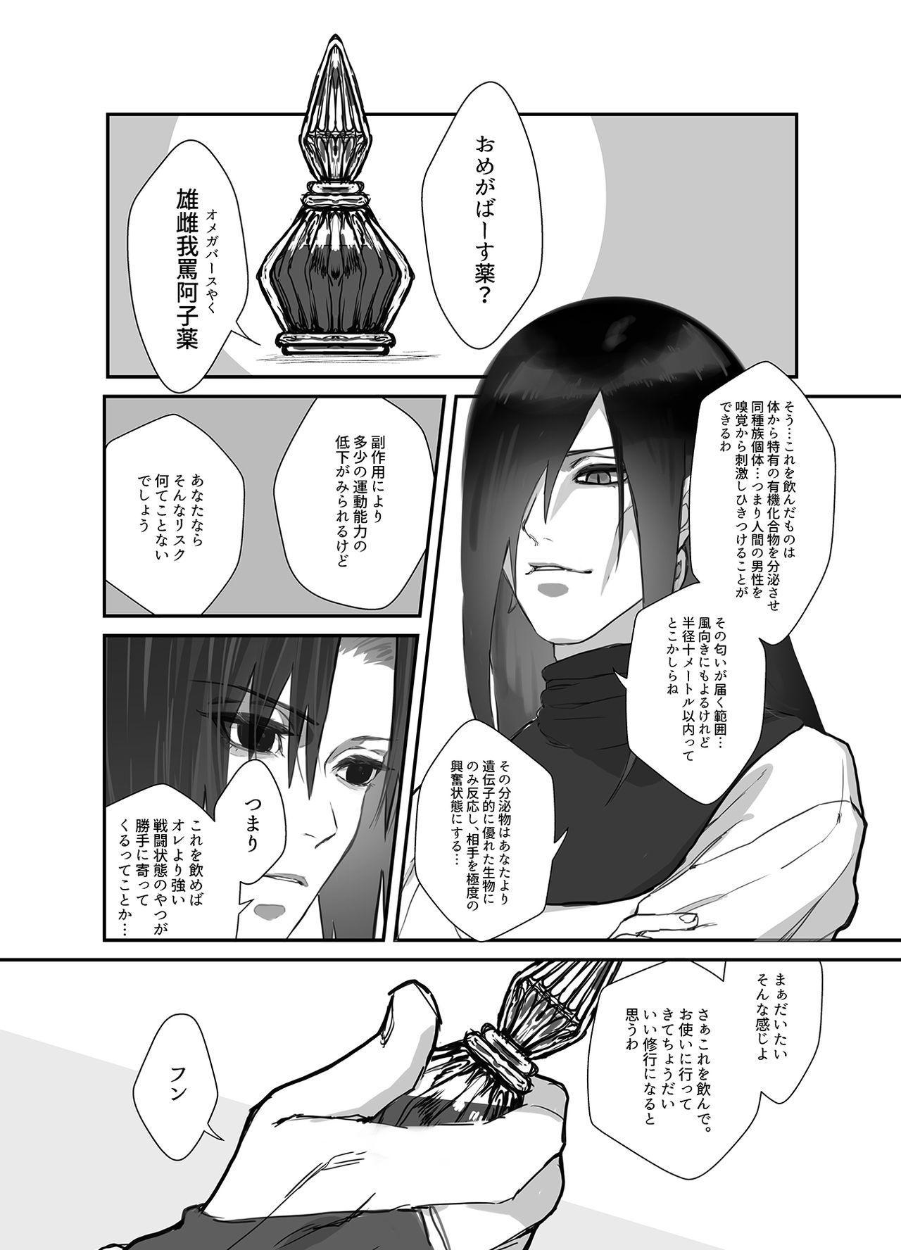 NaruSasu Only Kaisei Omedetougozaimasu! 4