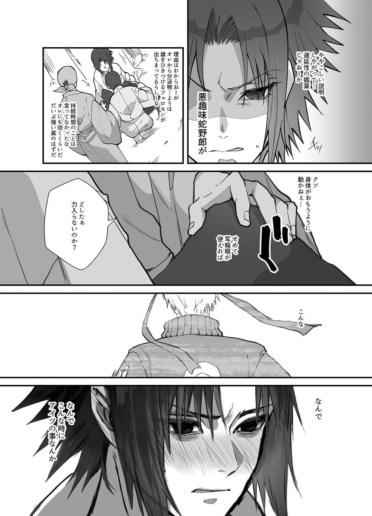 NaruSasu Only Kaisei Omedetougozaimasu! 5