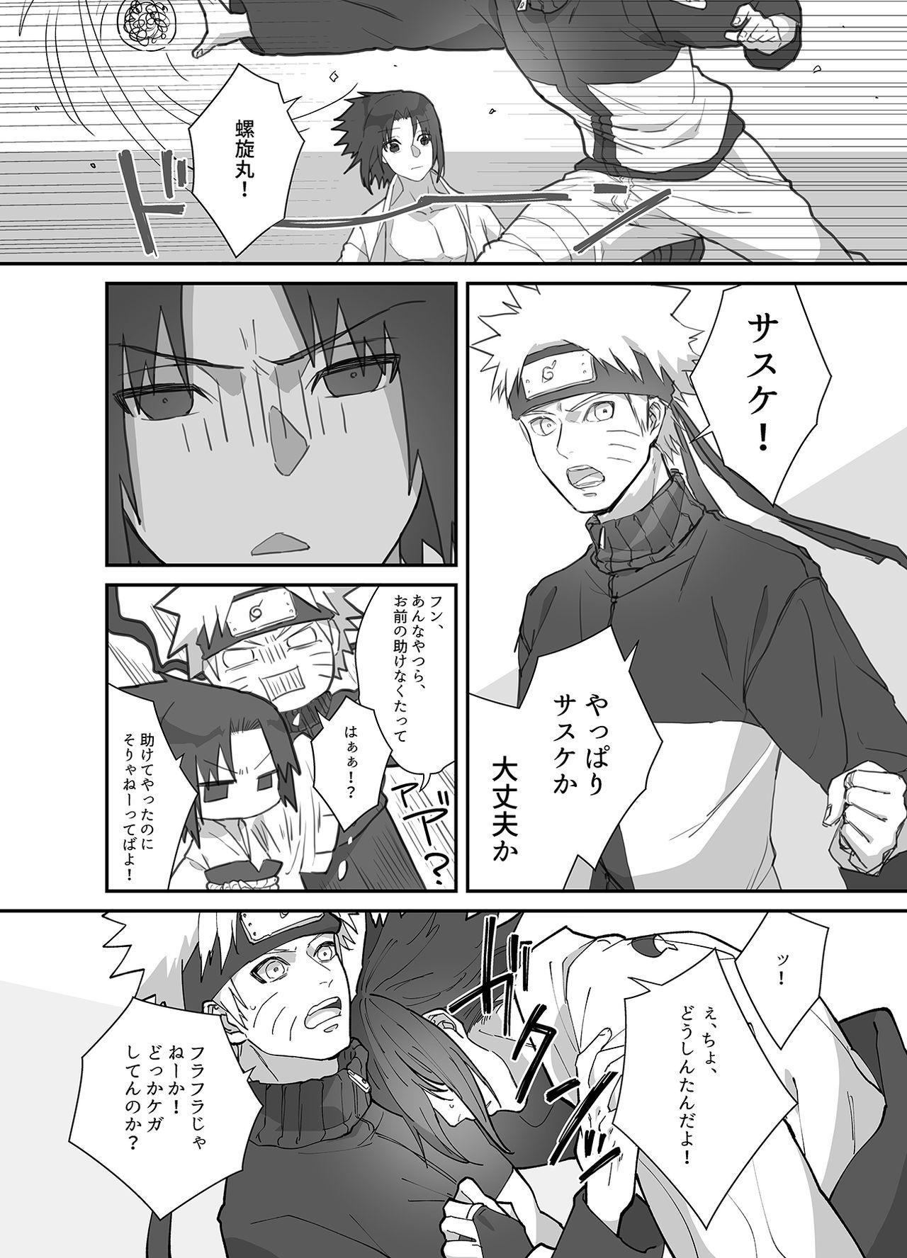 NaruSasu Only Kaisei Omedetougozaimasu! 6