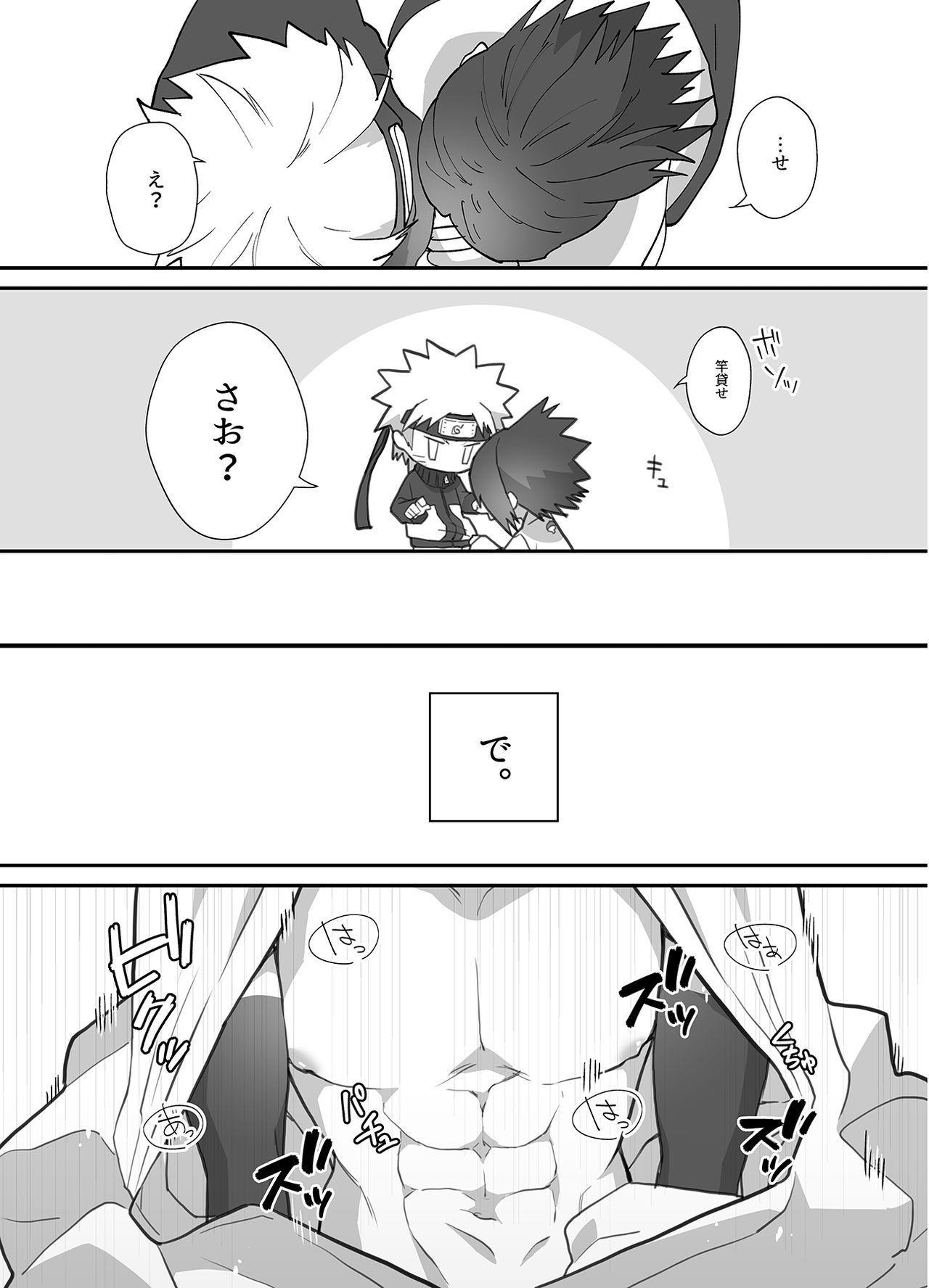 NaruSasu Only Kaisei Omedetougozaimasu! 7