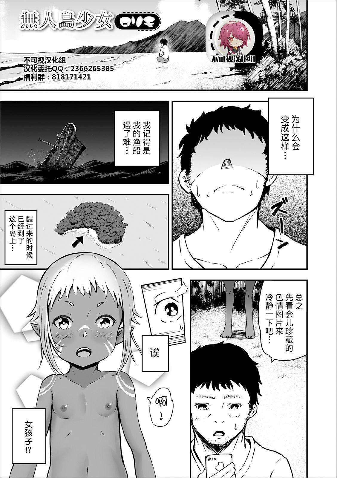 Mujintou Shoujo 0