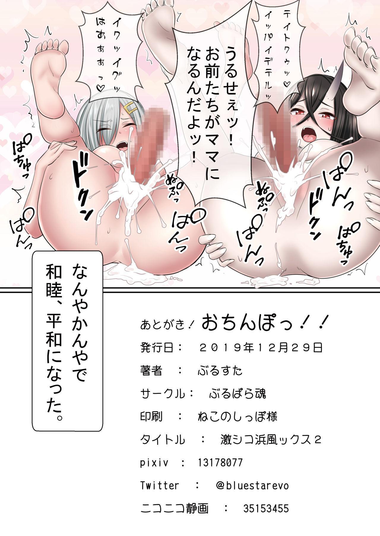 Hageshiko Hamakasex 2 13
