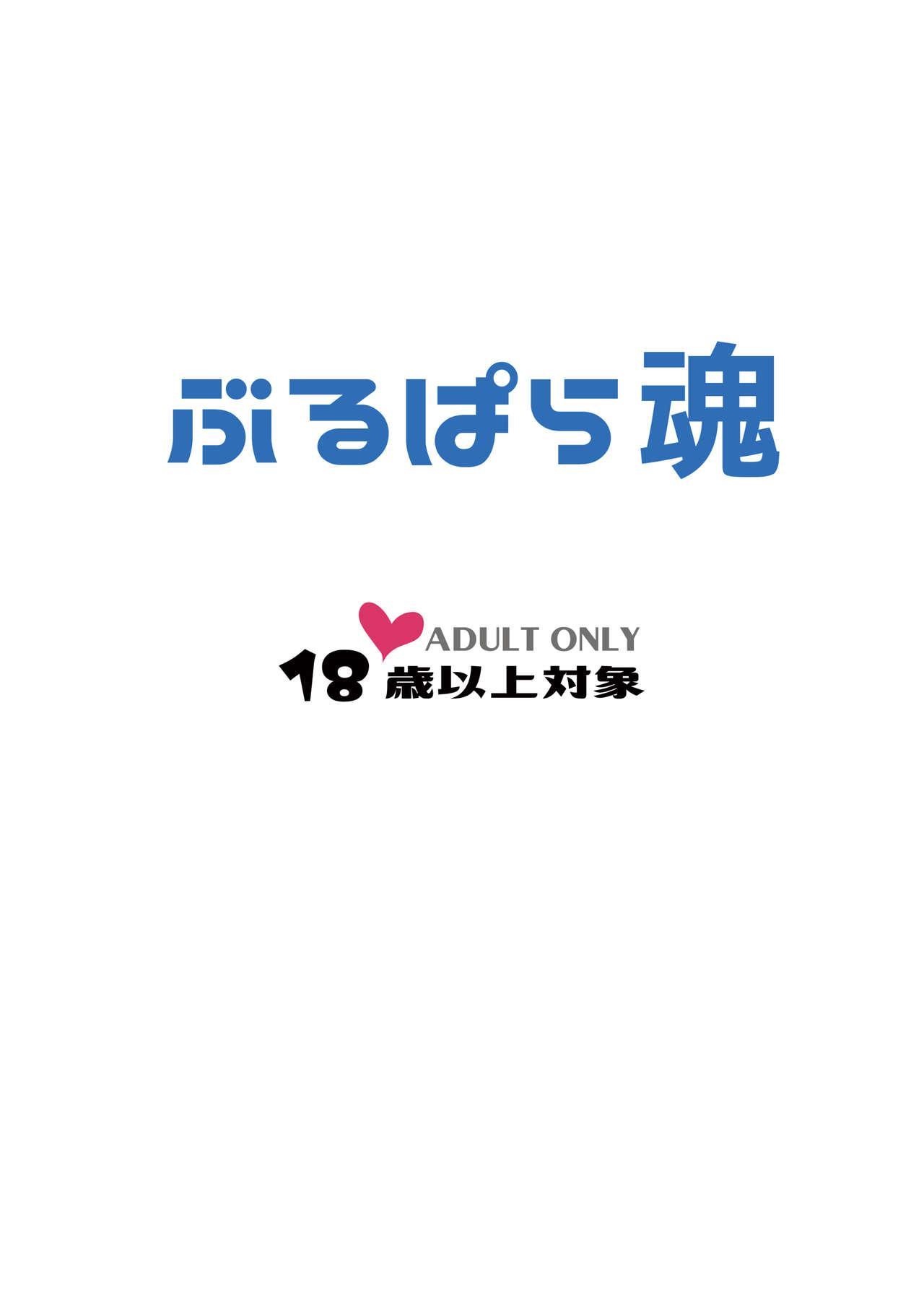 Hageshiko Hamakasex 2 19