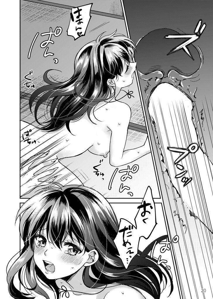 Gokujou Dolce 16