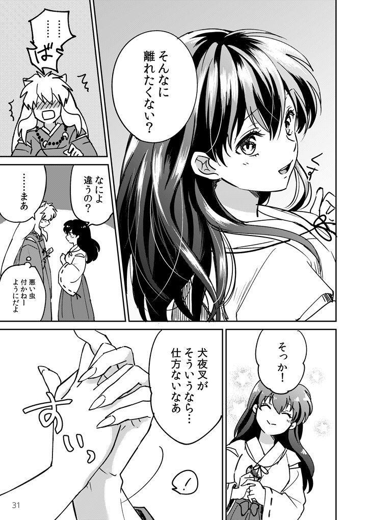 Gokujou Dolce 27