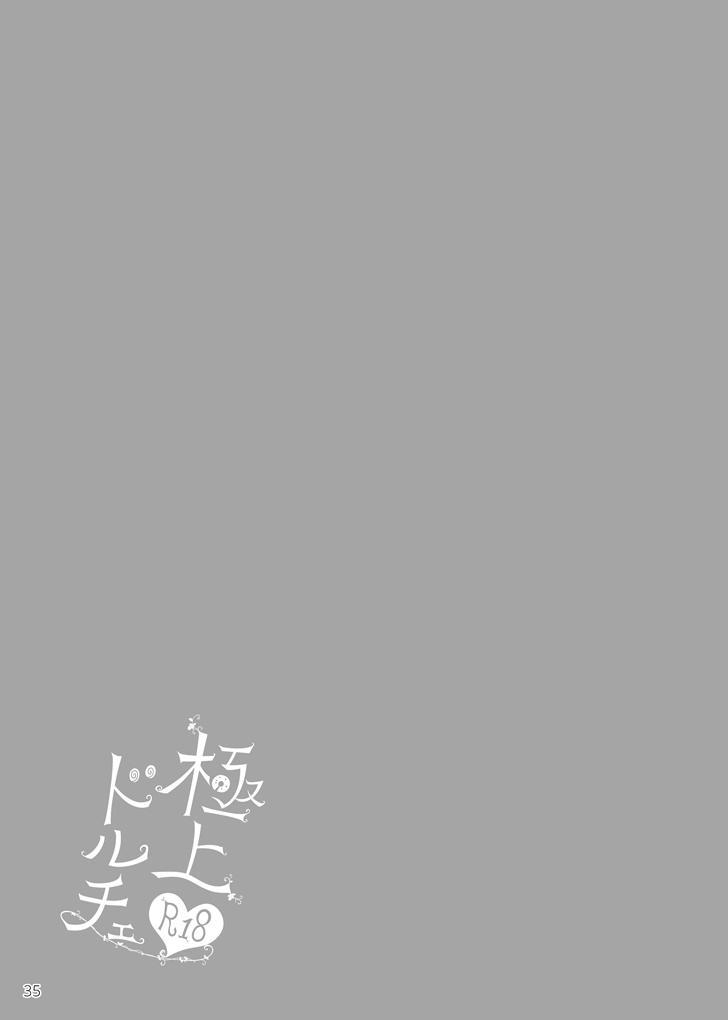 Gokujou Dolce 31
