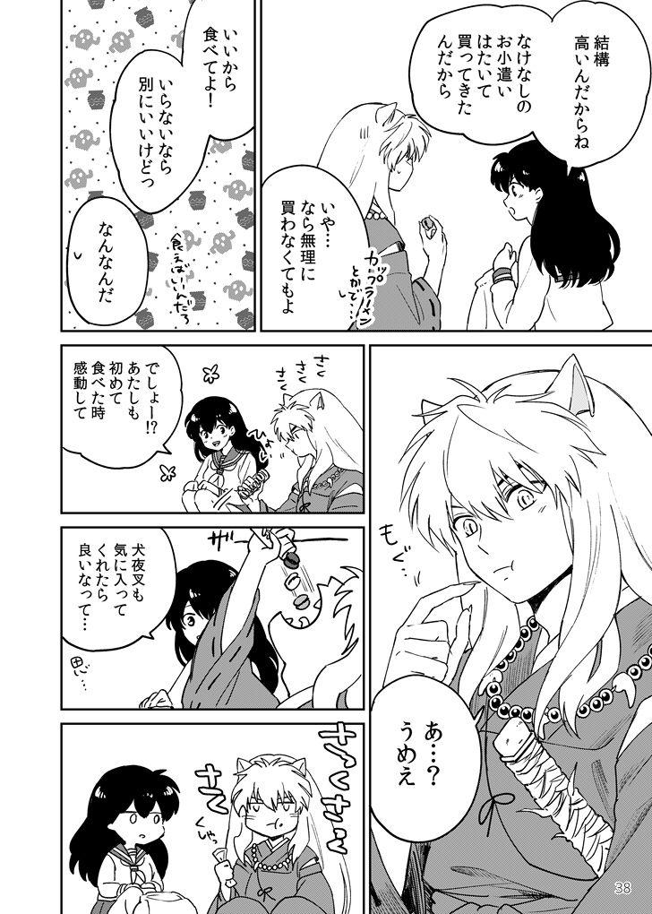 Gokujou Dolce 34
