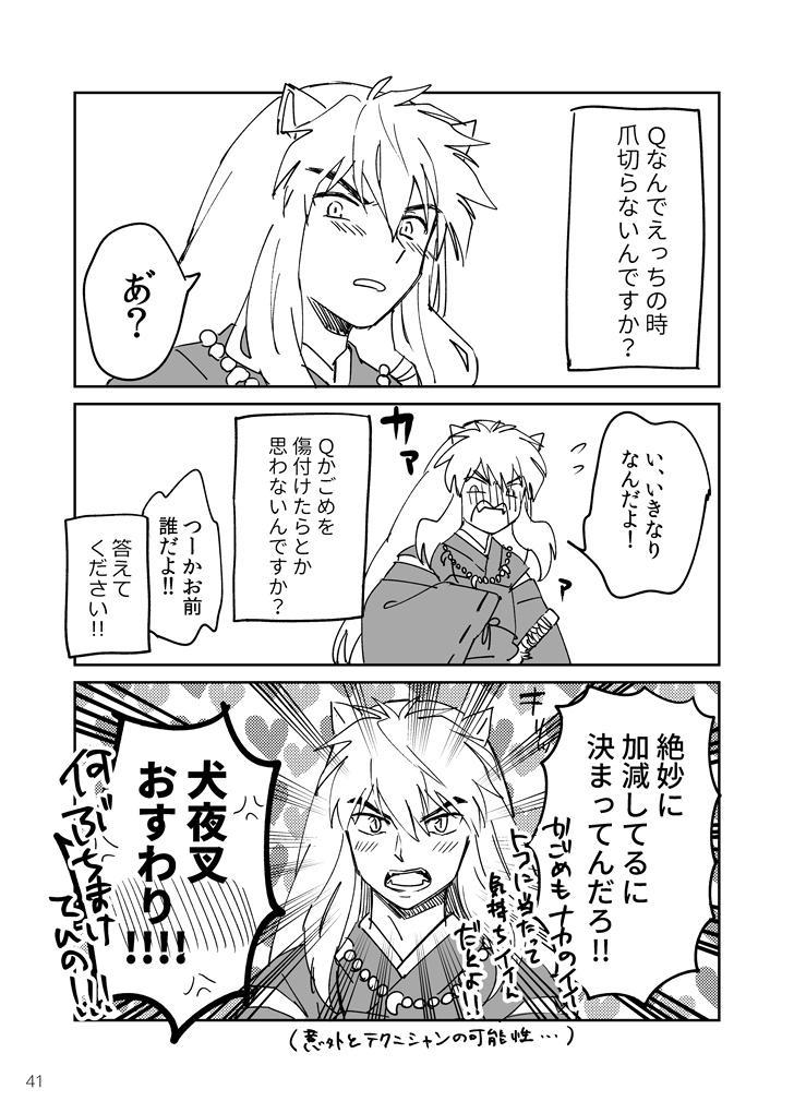 Gokujou Dolce 37