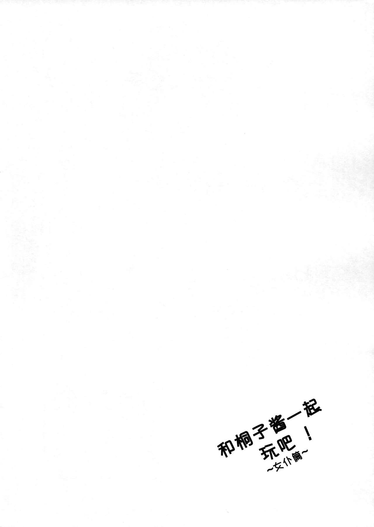 Kiriko-chan to Asobou! 14