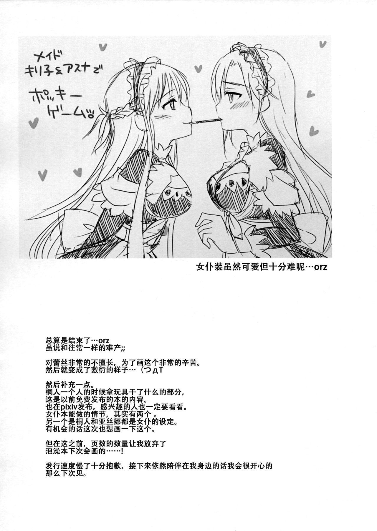 Kiriko-chan to Asobou! 15