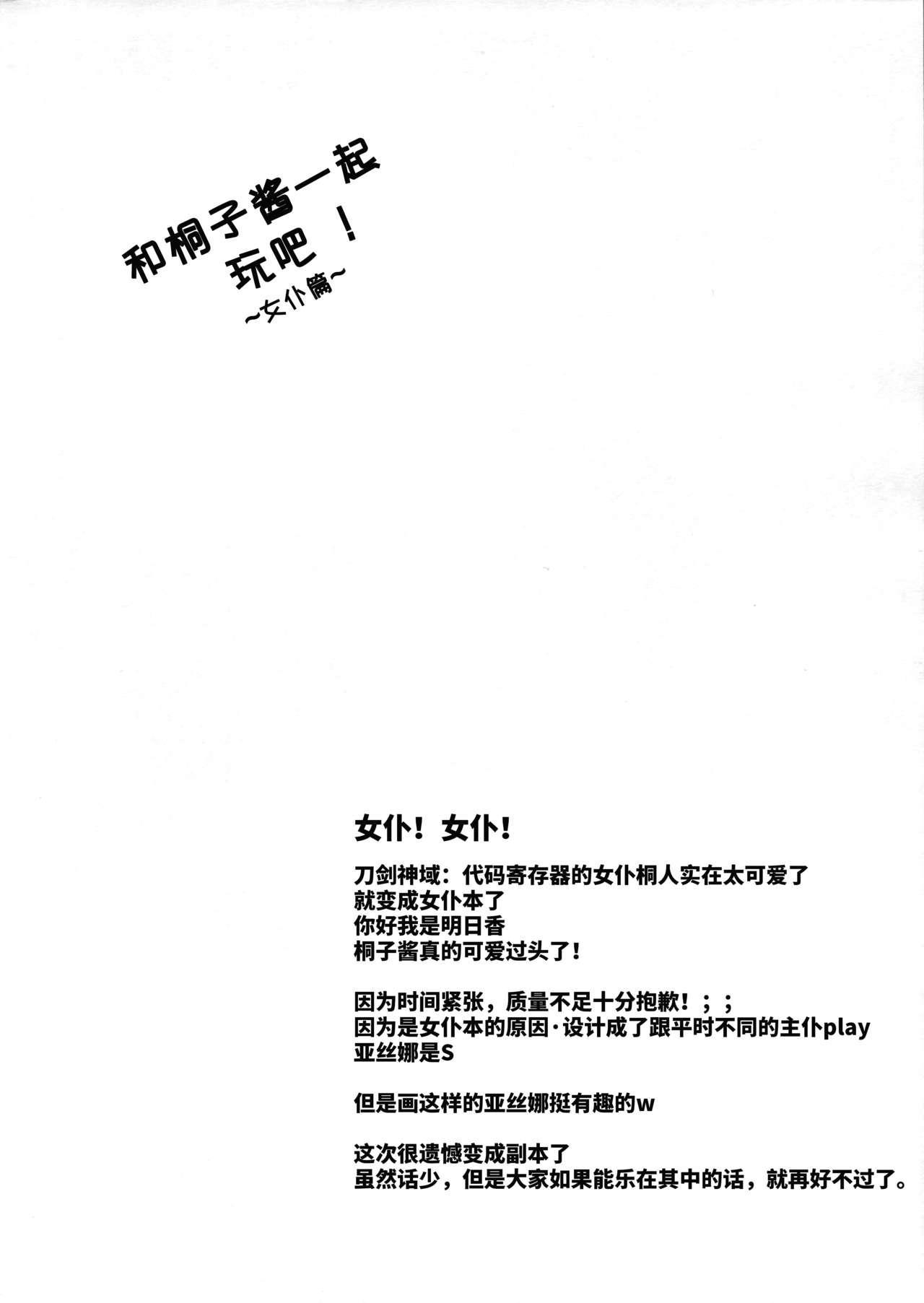Kiriko-chan to Asobou! 2