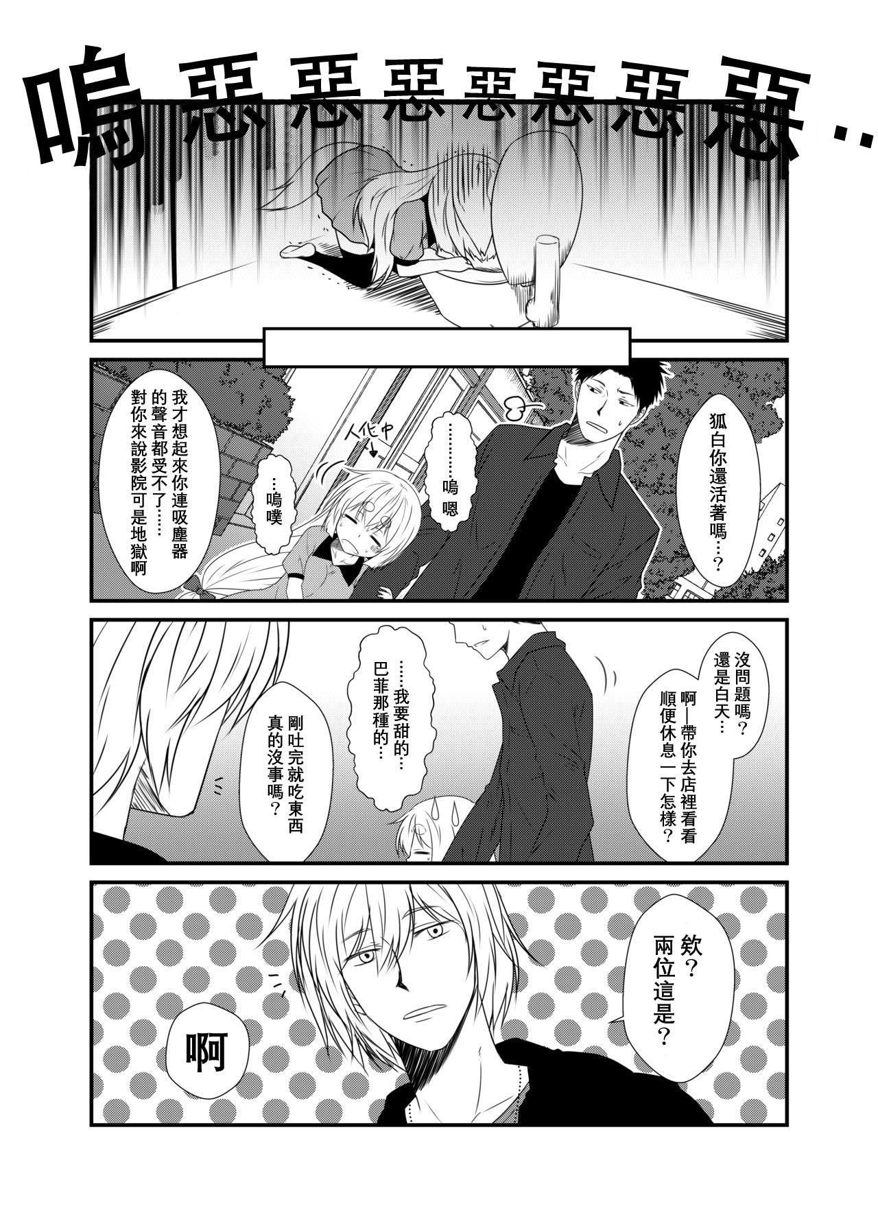 Kohaku Biyori Vol. 5 10