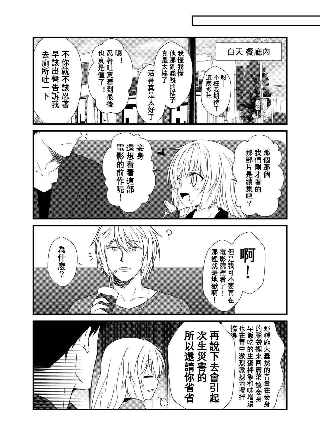Kohaku Biyori Vol. 5 11