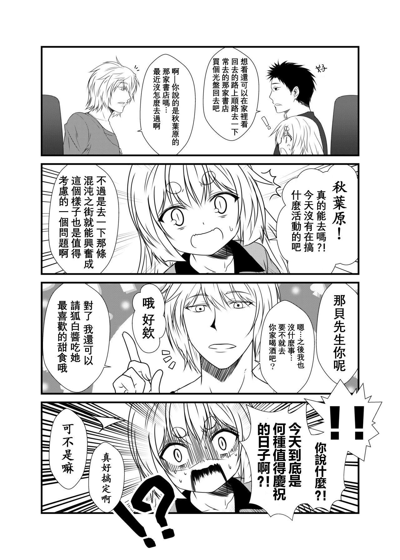 Kohaku Biyori Vol. 5 12