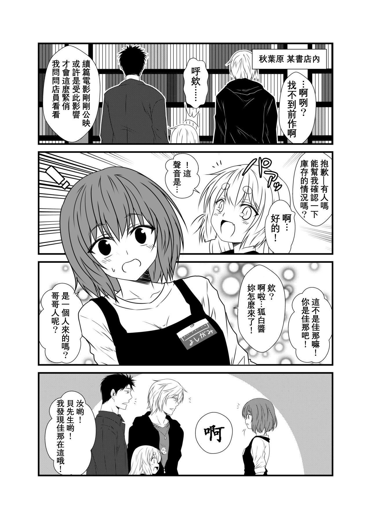Kohaku Biyori Vol. 5 13