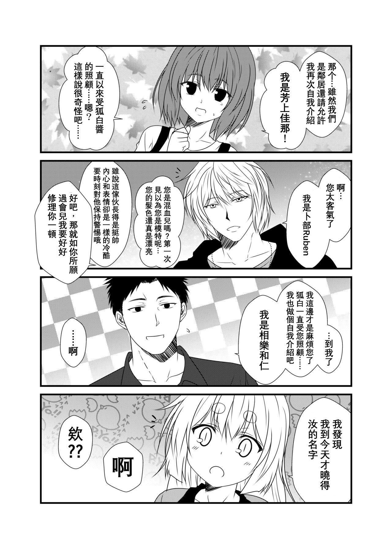 Kohaku Biyori Vol. 5 14