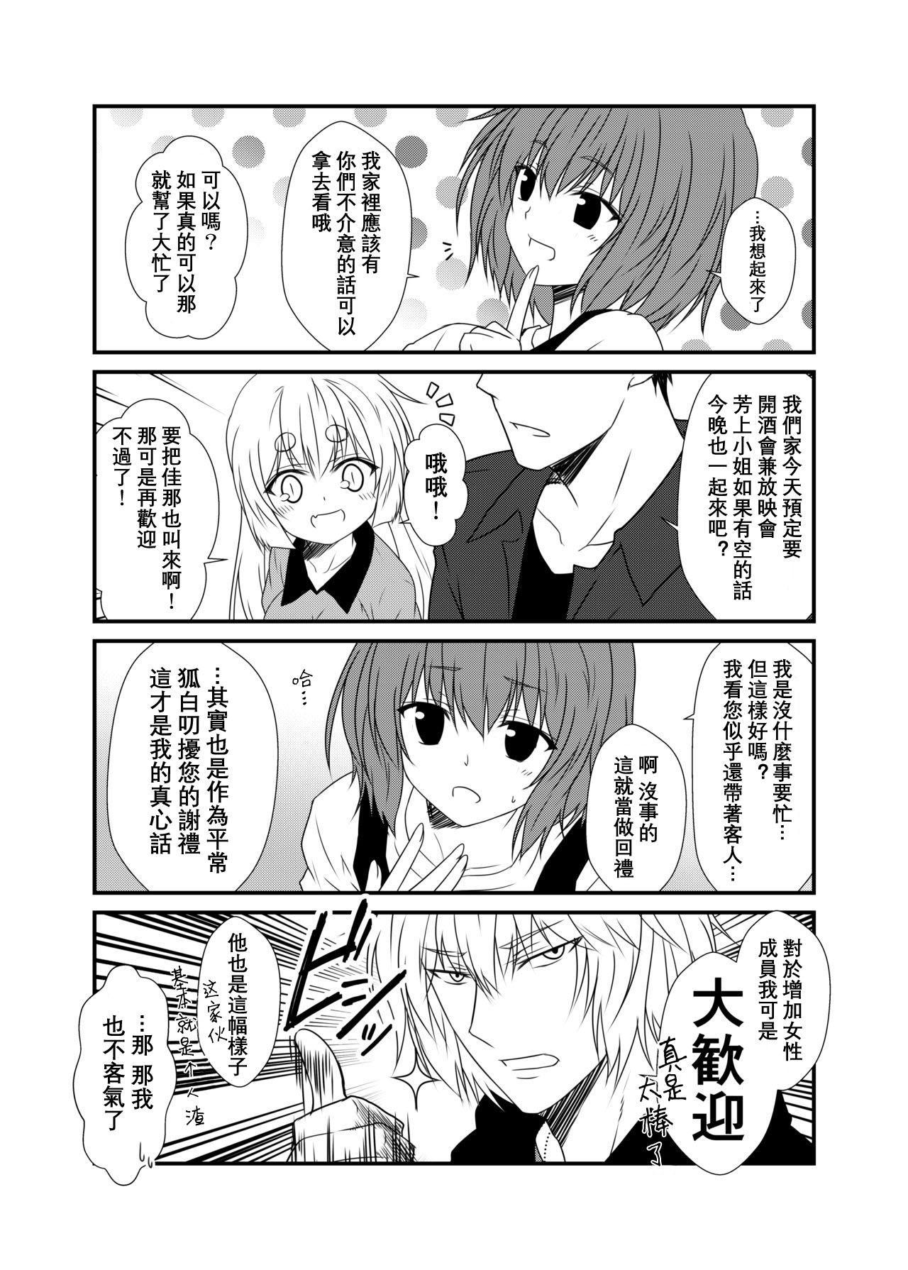 Kohaku Biyori Vol. 5 16
