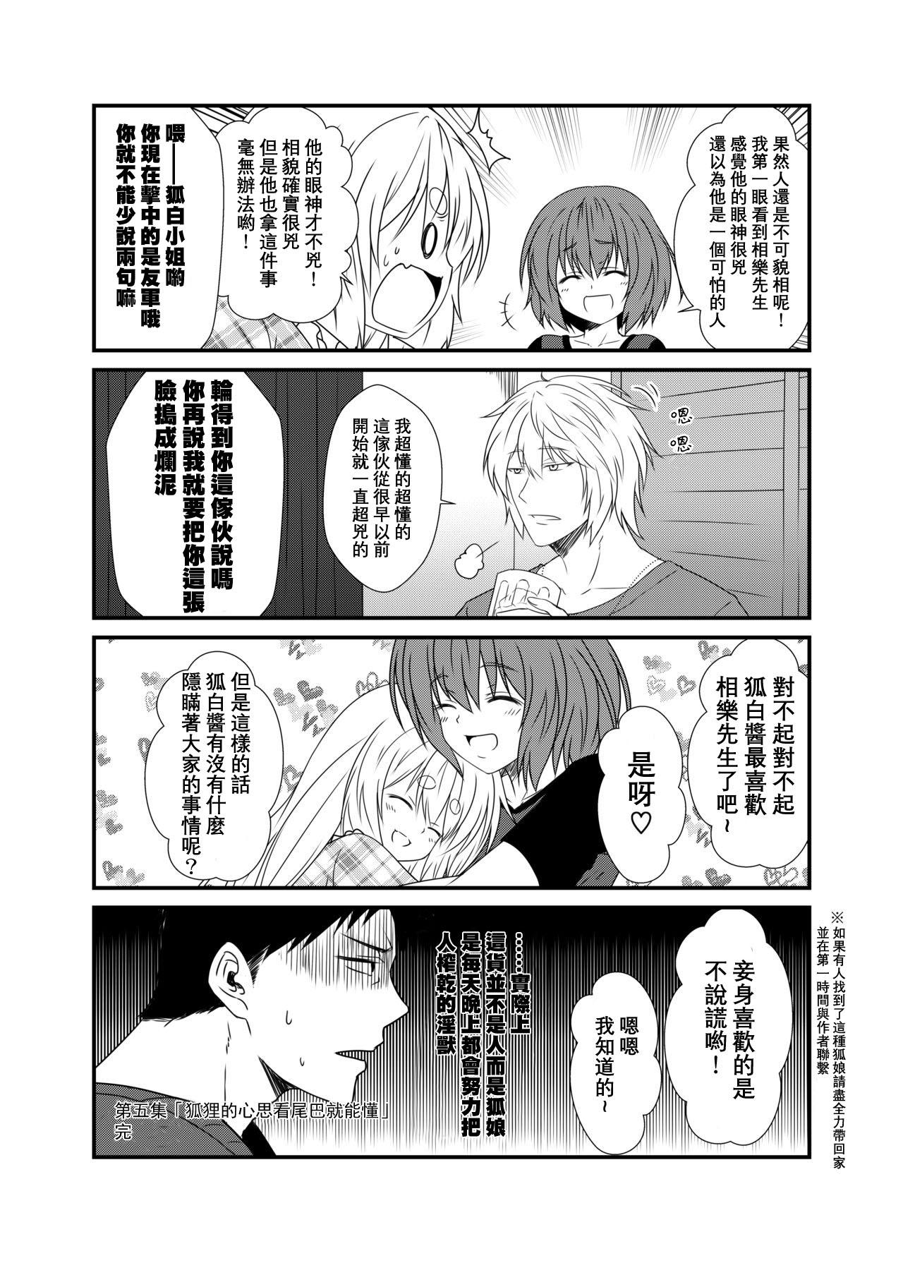 Kohaku Biyori Vol. 5 20