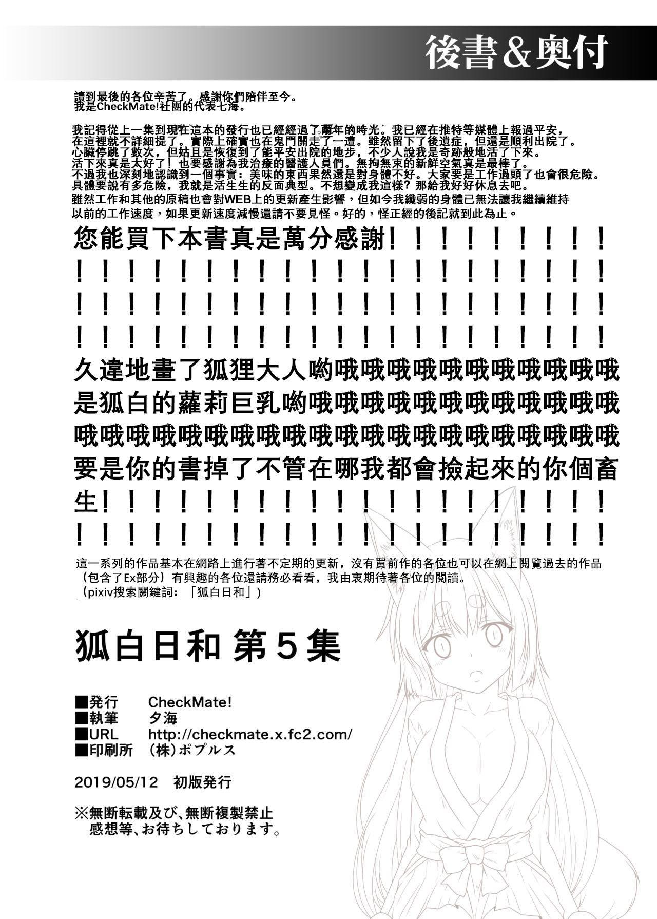 Kohaku Biyori Vol. 5 30