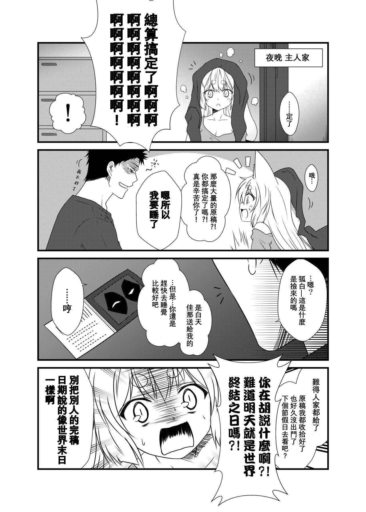 Kohaku Biyori Vol. 5 7
