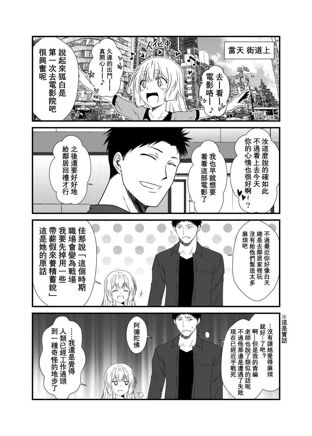 Kohaku Biyori Vol. 5 8
