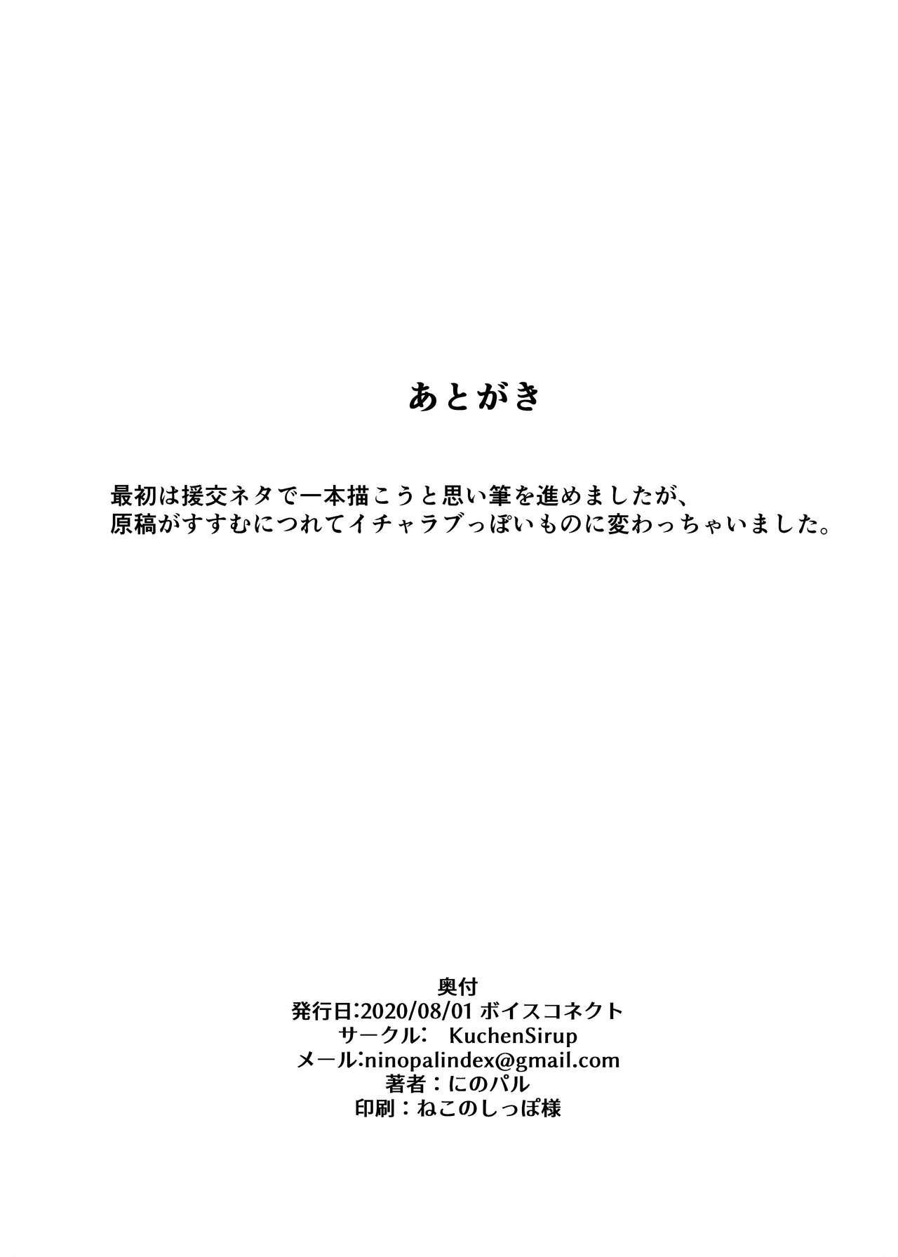 Ecchi na Hana-chan Bon 21