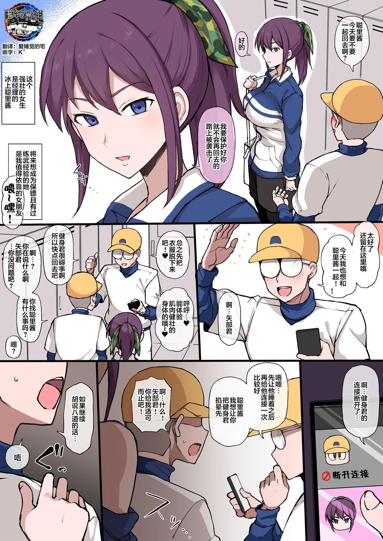NTR Manga 0