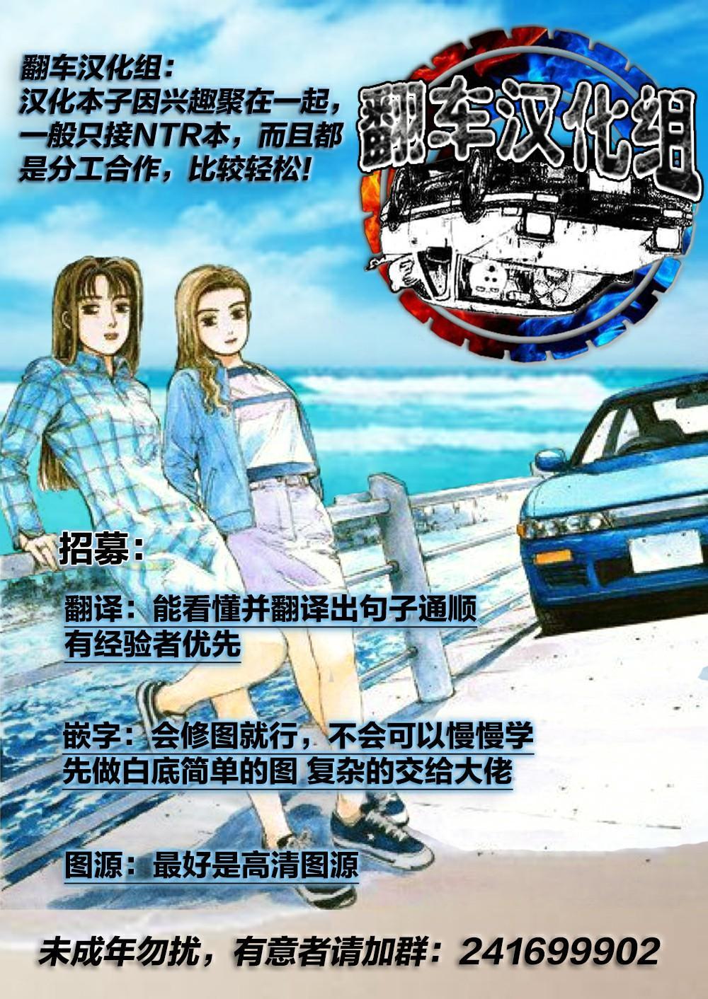 NTR Manga 3