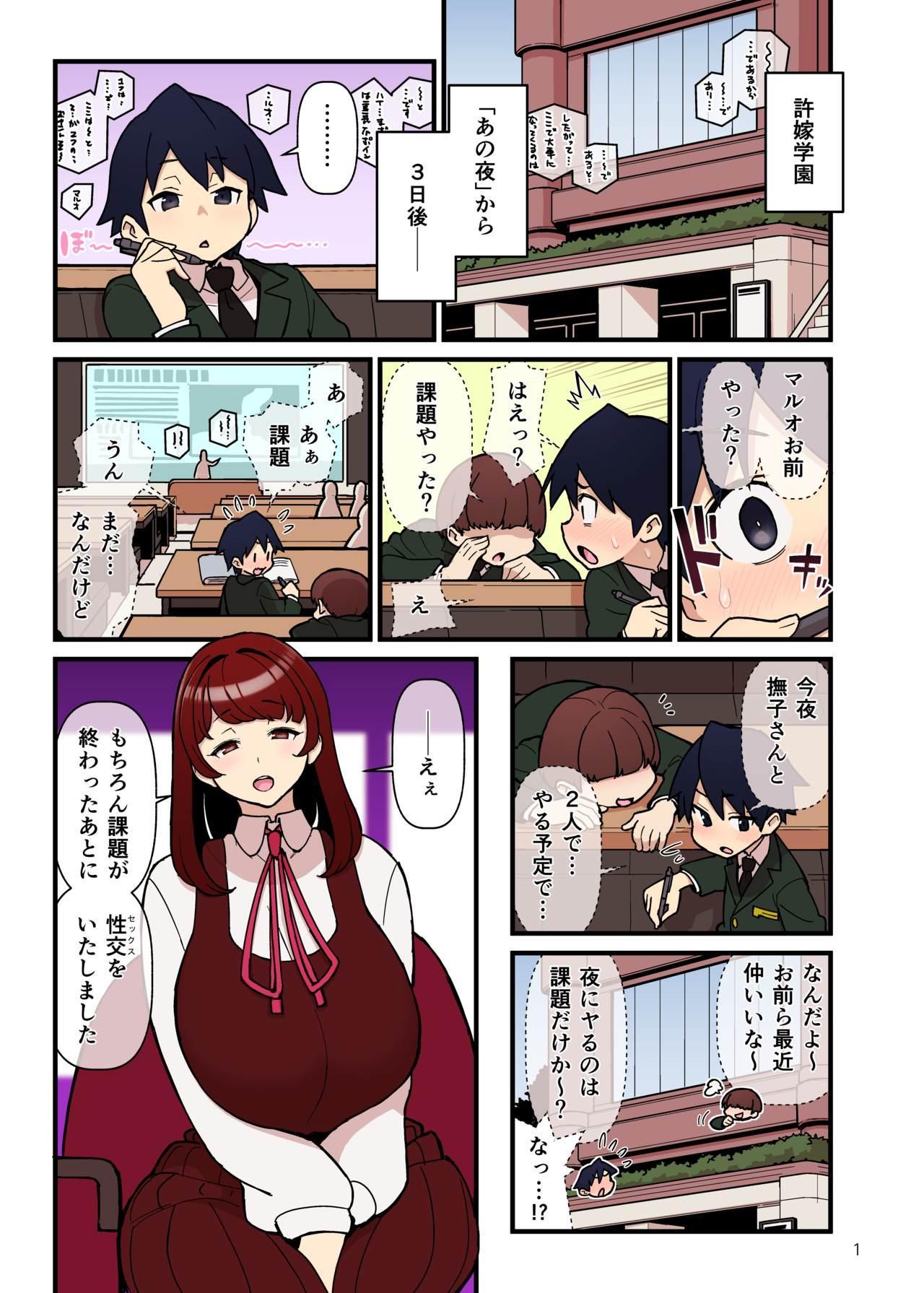 Iinazuke Gakuen 1.5『お試しビュルリ編』 0