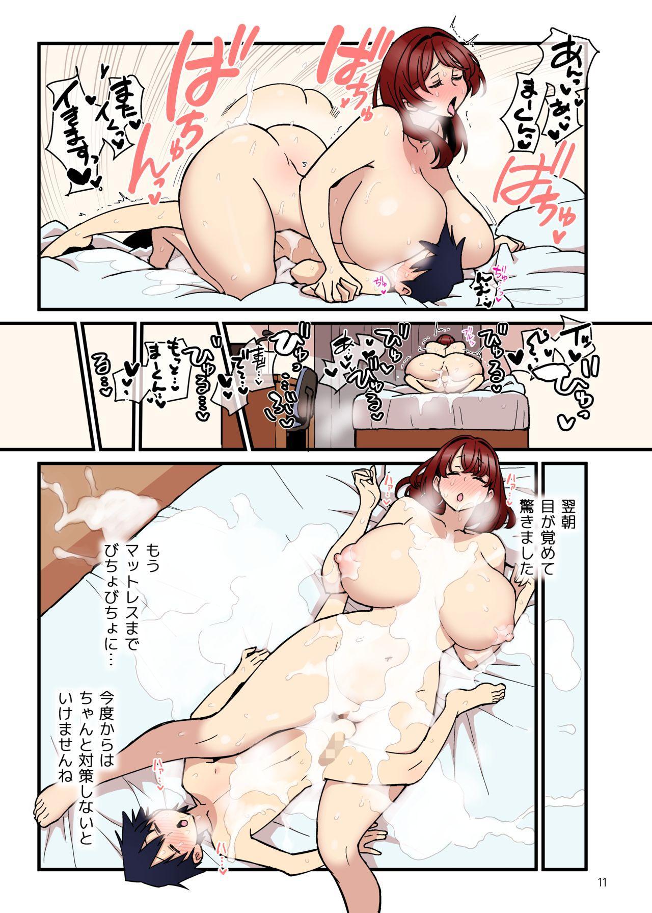 Iinazuke Gakuen 1.5『お試しビュルリ編』 10