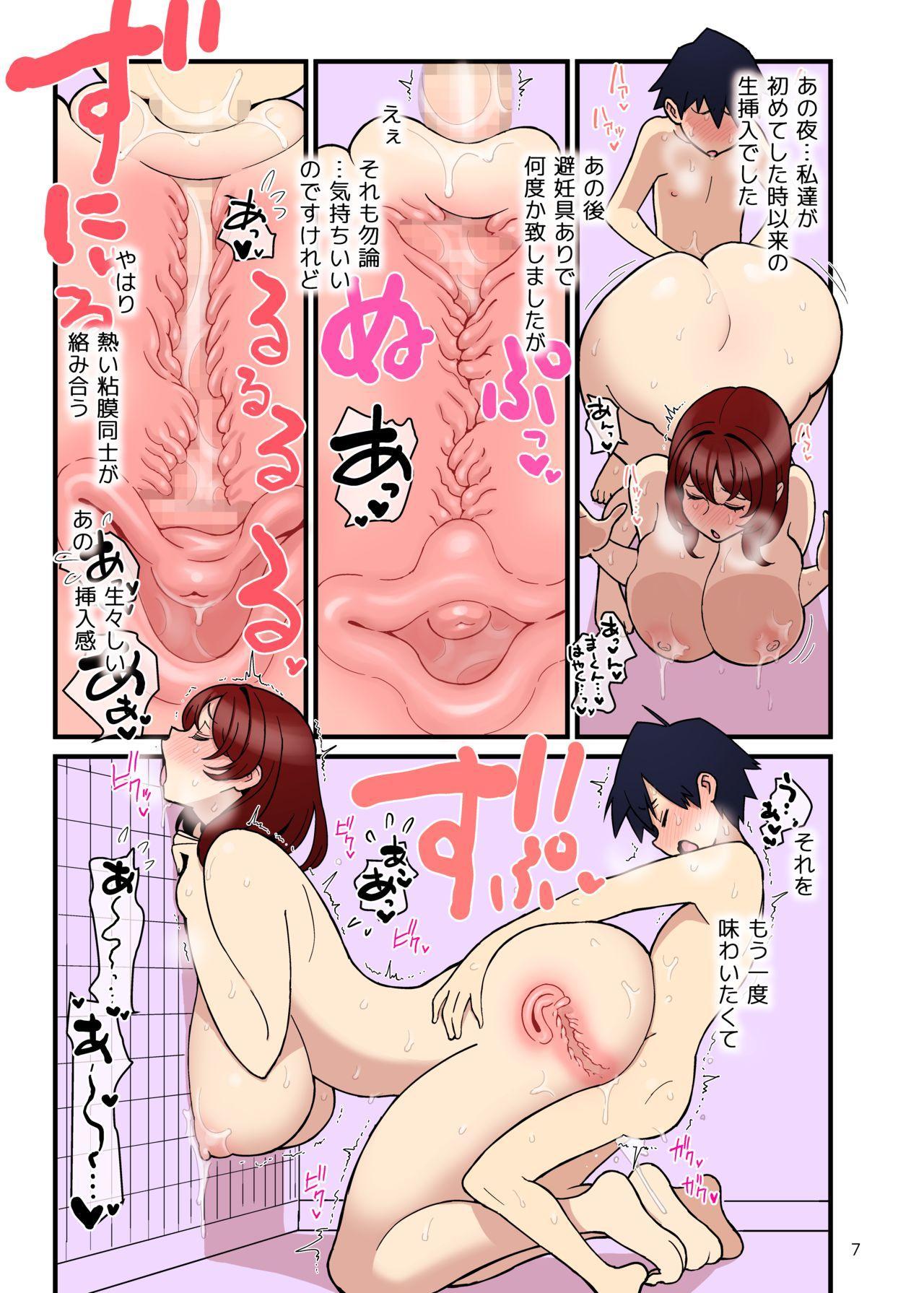 Iinazuke Gakuen 1.5『お試しビュルリ編』 6