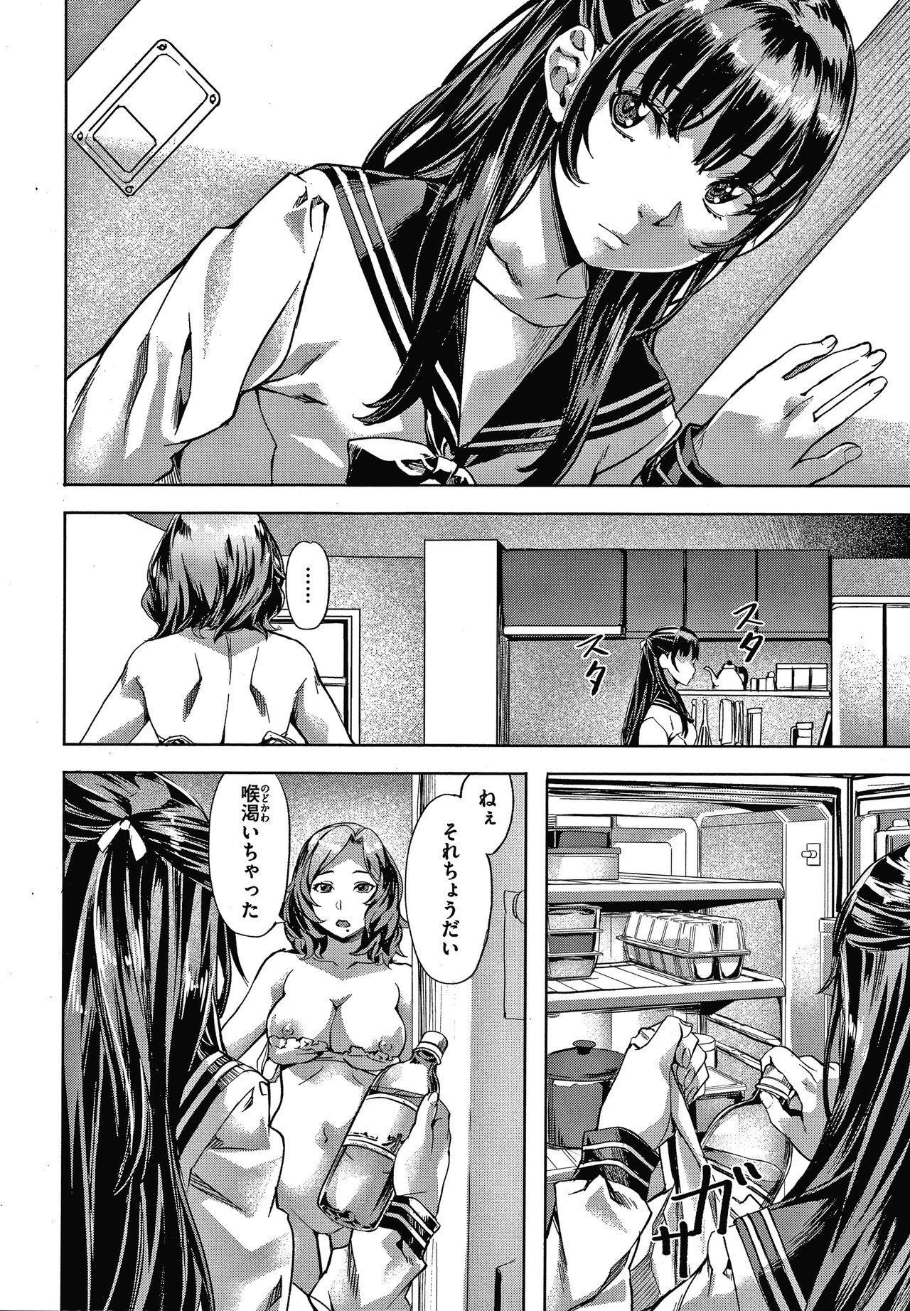 Suki yori Atsui no... 112