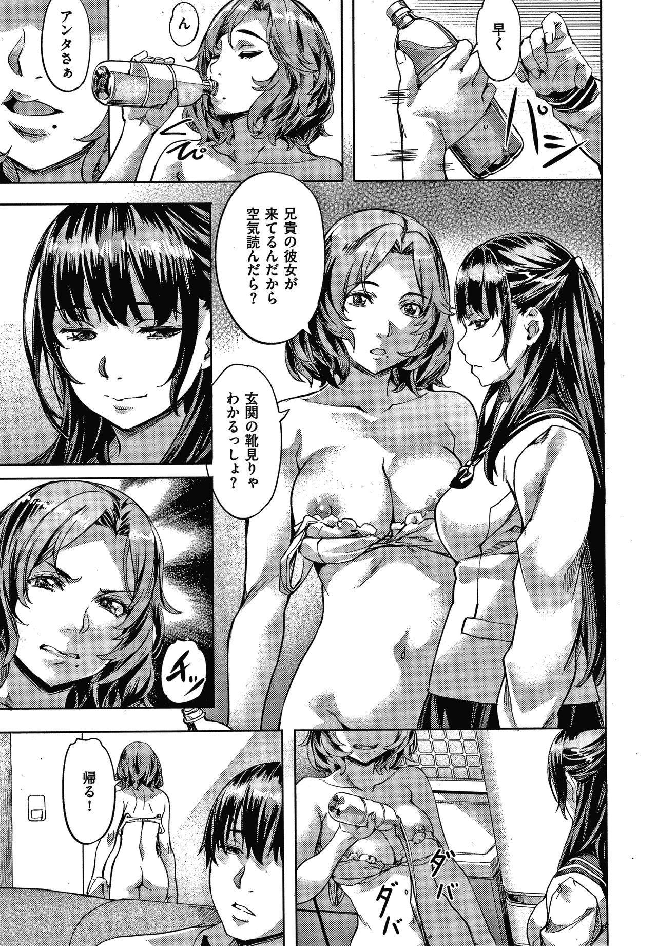 Suki yori Atsui no... 113