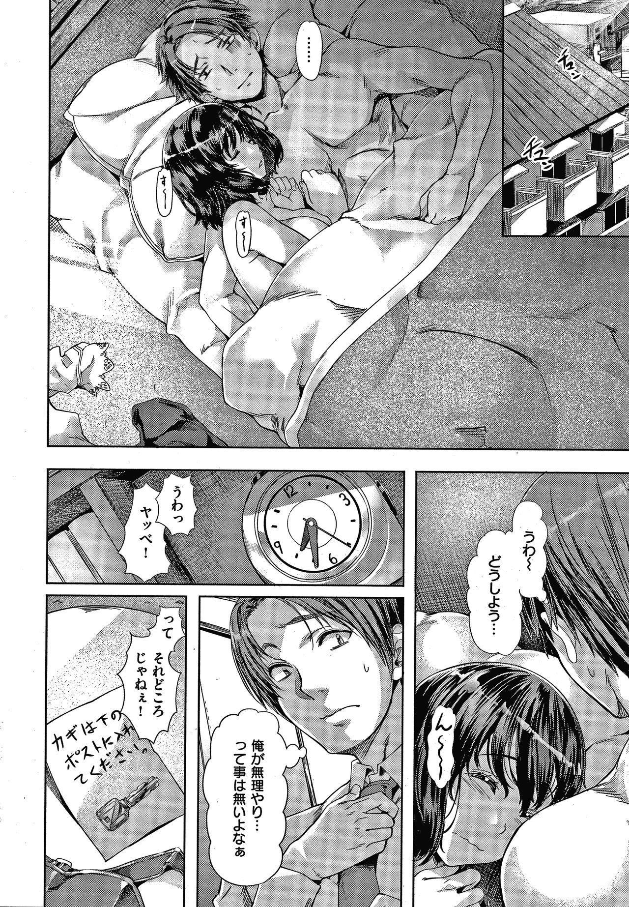 Suki yori Atsui no... 134