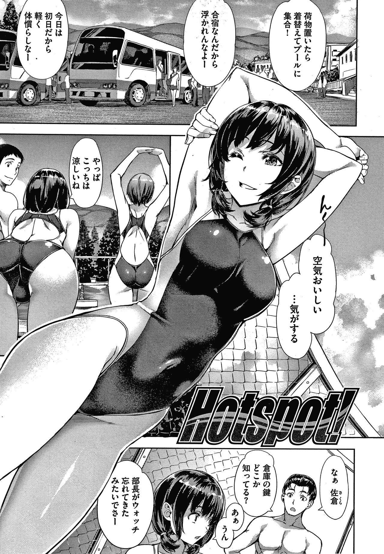 Suki yori Atsui no... 151